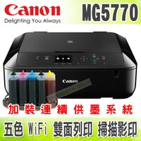 Canon佳能到Canon MG5770【單向閥+黑色防水】五色/無線/影印/掃描/雙面列印 + 連續供墨系統