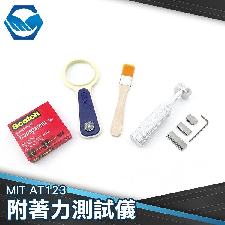 工仔人 軟金屬 塗裝測試 非金屬 劃格器 AT123 配備 百格刀