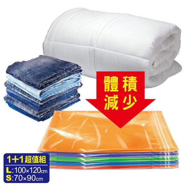 SoEasy超值組幸福草衣物棉被壓縮袋(L+S)(MP0300)