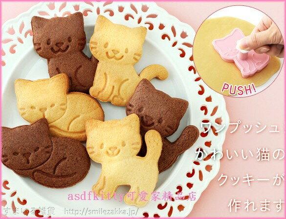 asdfkitty可愛家~ ARNEST超萌小貓咪餅乾壓模型組~