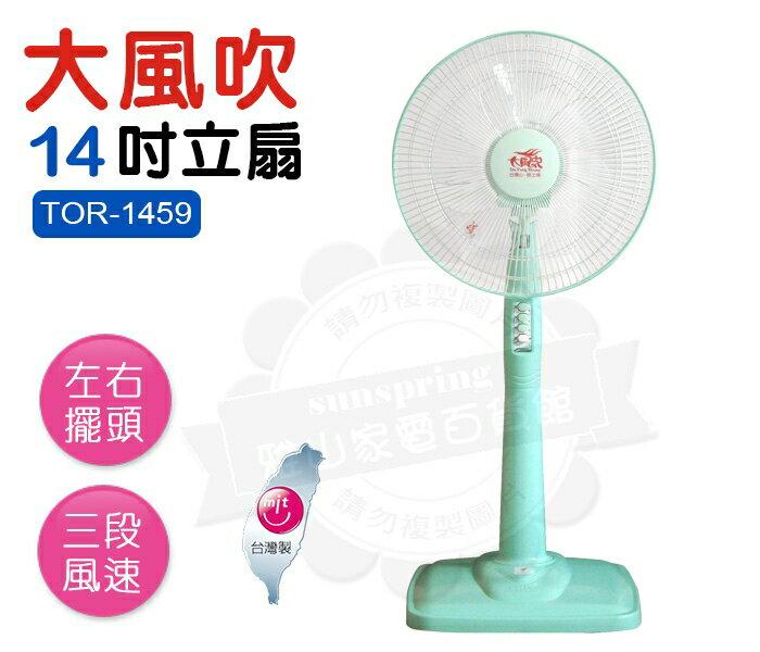 【大風吹】14吋高級立扇(TOR-1459)