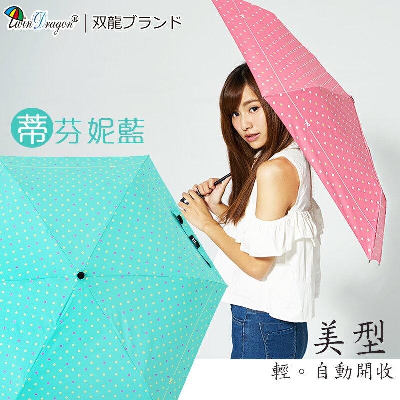 <br/><br/> 【雙龍牌】美型輕巧。蝴蝶結圓點自動開收傘-抗UV防風晴雨三折傘B6061S<br/><br/>
