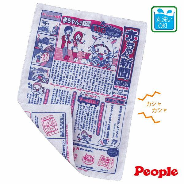 【淘氣寶寶日本 People 新寶寶專用報紙玩具/安撫玩具【親子討論區熱烈反應推薦】