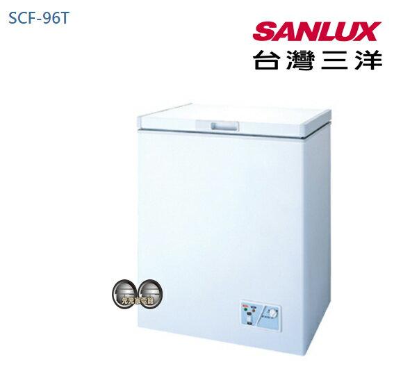 <br/><br/>  【SANLUX 台灣三洋】 96公升 環保 冷凍櫃 SCF-96T~含配送+基本安裝<br/><br/>