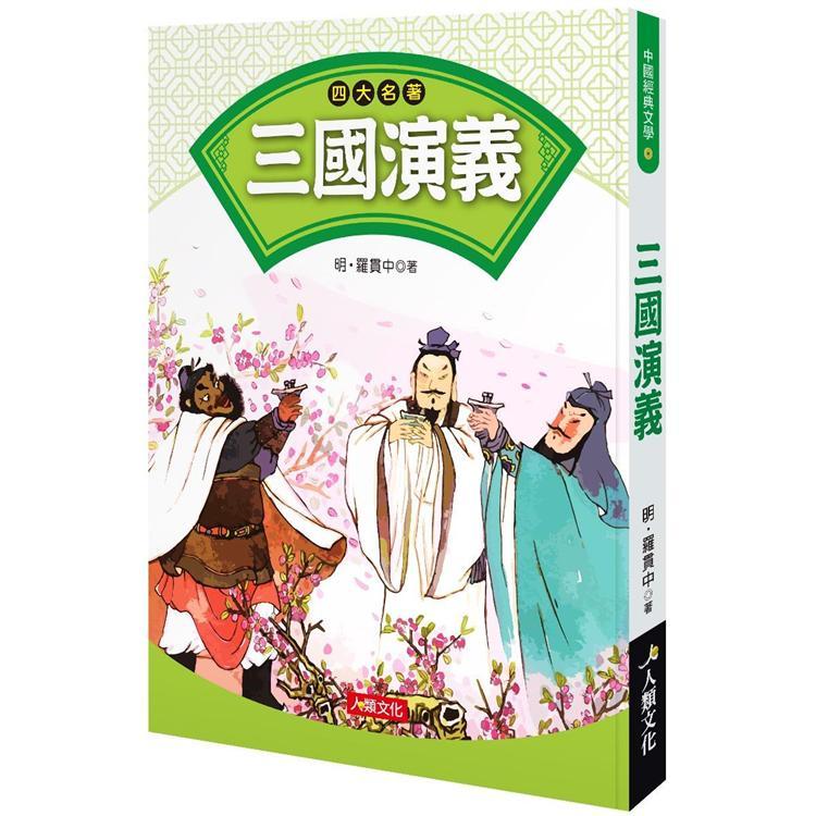中國經典文學:四大名著-三國演義 0