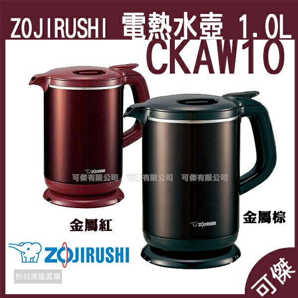 代購 可傑 日本 ZOJIRUSHI 象印 電熱水壺 1.0L CK-AW10 熱水壺 喝水倒水好方便 主婦居家好用具