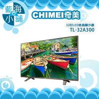 CHIMEI奇美到CHIMEI奇美 32吋LED液晶顯示器(TL-32A300)