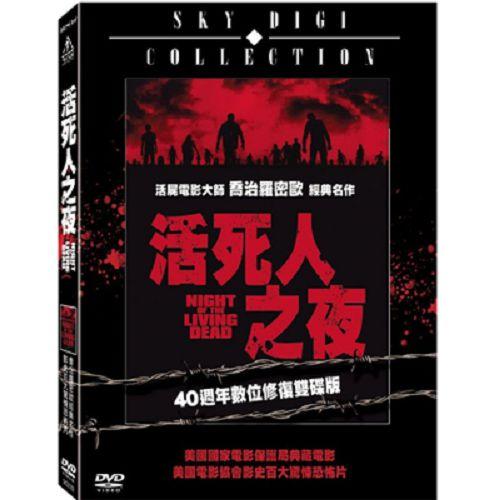 活死人之夜(40週年數位修復雙碟版)DVD
