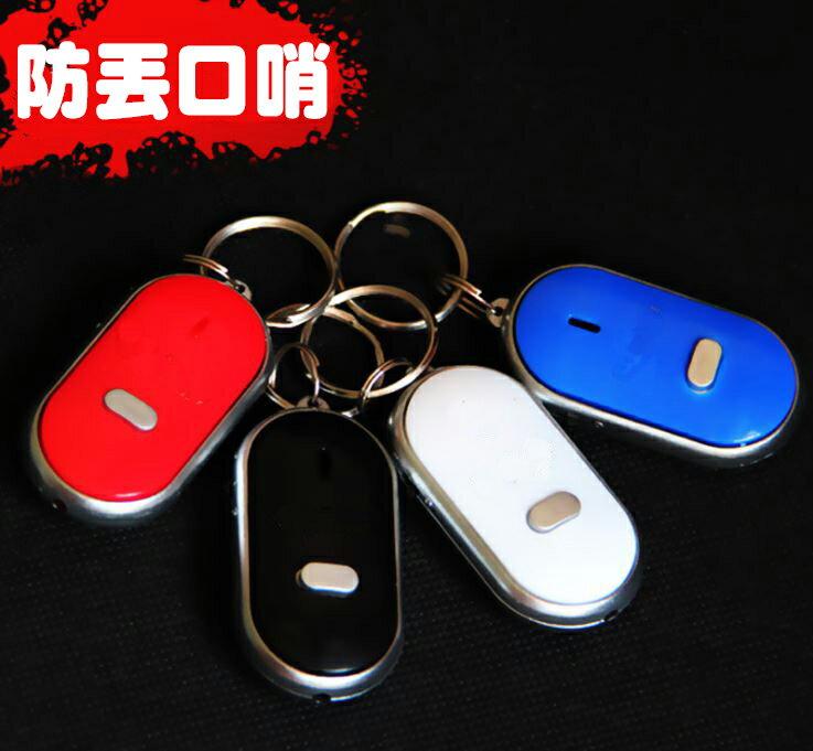 【省錢博士】速速歸來!! / 口哨鑰匙防丟器 / 口哨鑰匙圈 / 防丟器