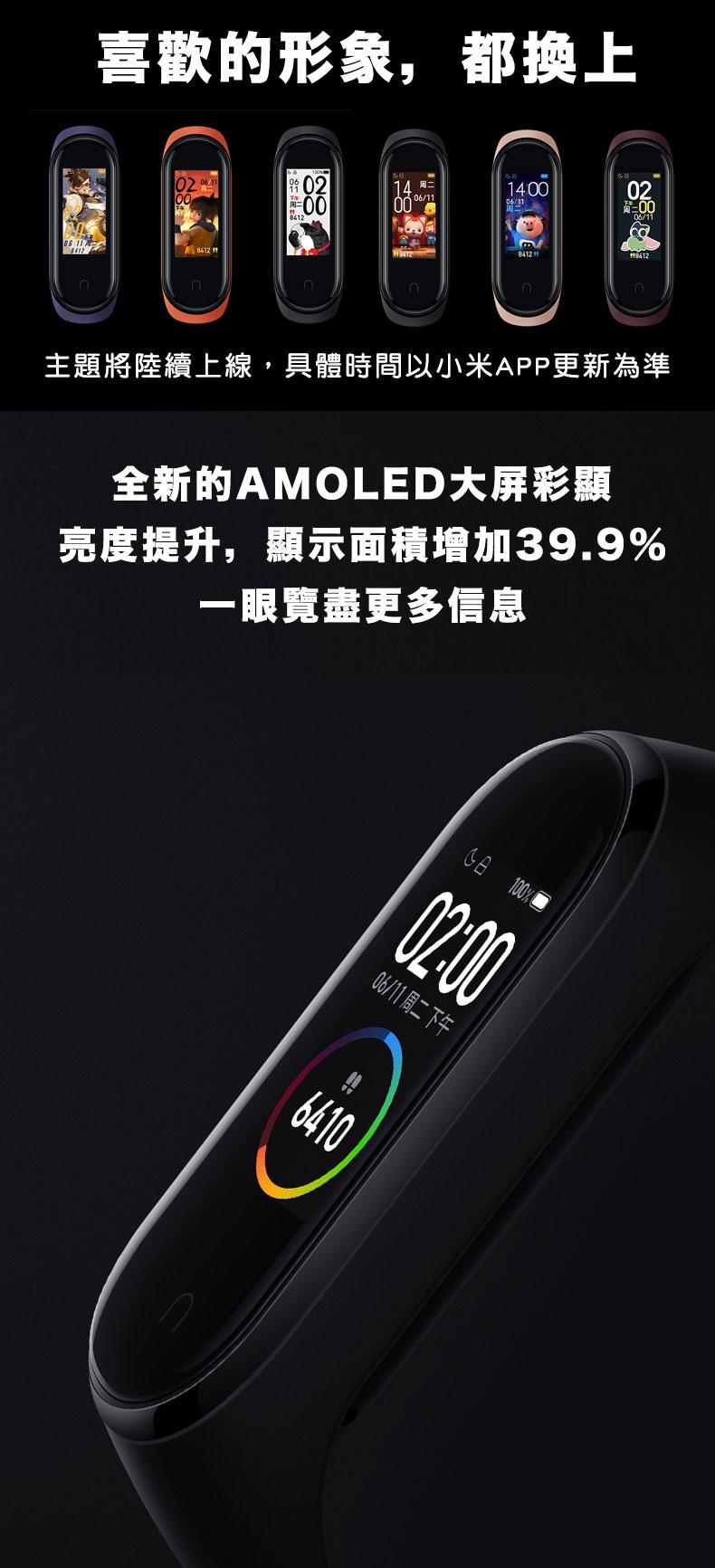 【小米手環4】小米手錶 智慧手錶 智慧手環 運動手環【AB370】 4
