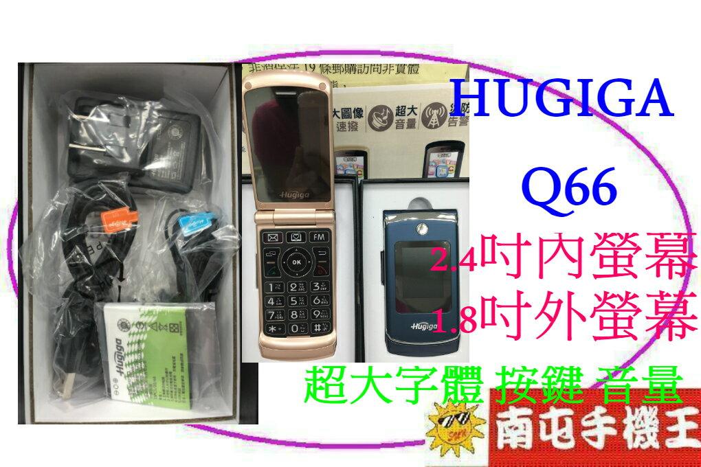 ↑南屯手機王↓Hugiga Q66大音量大按鍵~長輩機【宅配~免運費】