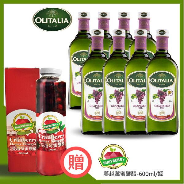 快樂老爹:《買油送好醋》【奧利塔OlitaliaxRubyBerry】葡萄籽油1000mlx8瓶+蔓越莓蜜釀醋-600ml瓶