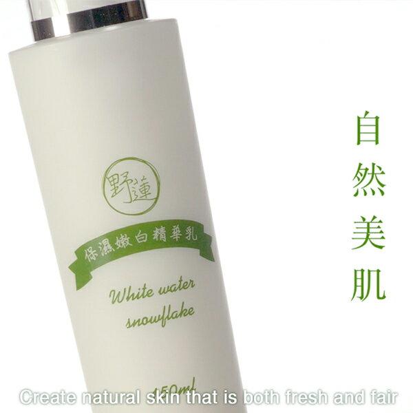 美肌保養組-台灣野蓮保濕嫩白精華露+精華液+精華乳+一片面膜