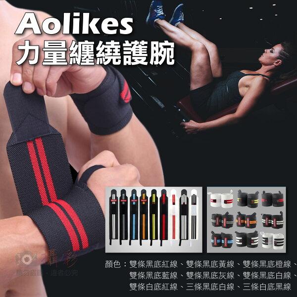 攝彩:攝彩@Aolikes力量纏繞護腕運動繃帶加壓纏繞連指護腕健身啞鈴重量訓練臥推懸掛式舉重助力帶護具可調節