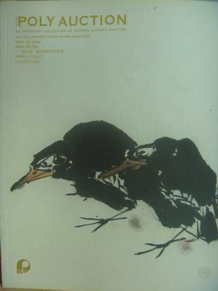 ~書寶 書T9/收藏_YCB~Poly保利_十墨山房藏中國近 書畫_2009 11 22