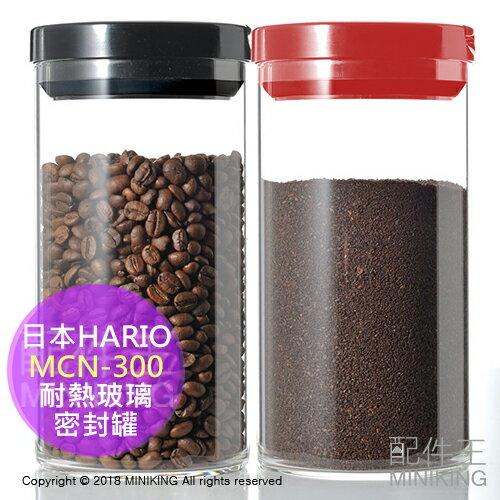 【配件王】現貨 HARIO MCN-300 耐熱玻璃 密封罐 保鮮罐 咖啡豆 收納 儲存 紅色