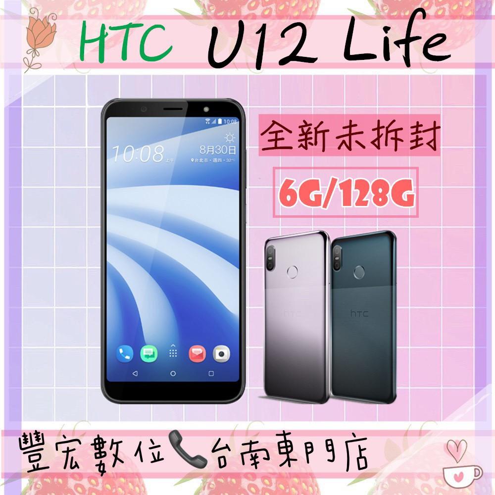 U12 LIFE HTC 6G/128G 6吋 雙卡槽 全新未拆封 原廠公司貨 原廠保固一年【雄華國際】
