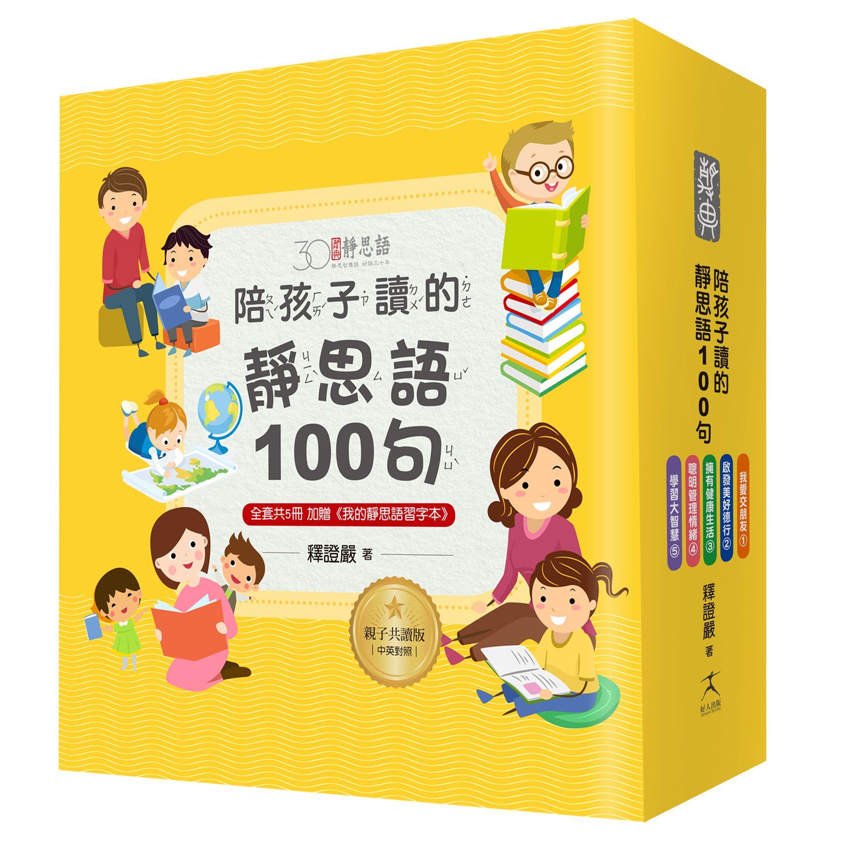 {童書城堡}陪孩子讀的靜思語100句【30周年紀念親子共讀版】