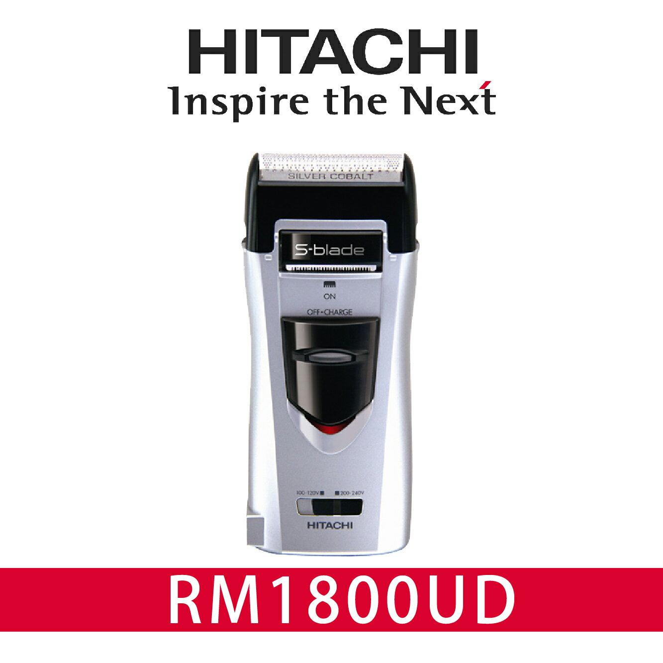 【 日立 HITACHI 】RM1800UD 日本原裝進口 輕薄型 電動刮鬍刀