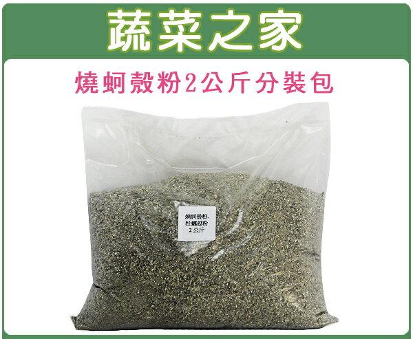 【蔬菜之家001-AA82】鈣地素同安蚵殼粉2公斤.燒蚵殼粉.燒牡蠣殼粉