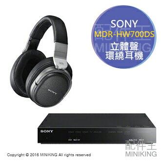 【配件王】現貨 歐美版 SONY MDR-HW700DS 無線 立體聲 環繞 耳機 3D杜比 勝 1ABT 1ADAC