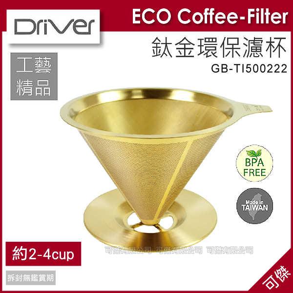 可傑 Driver 鈦金環保濾杯 GB-TI500222 咖啡 濾杯 2-4杯 極細濾網 免濾紙 環保安心 咖啡精品!