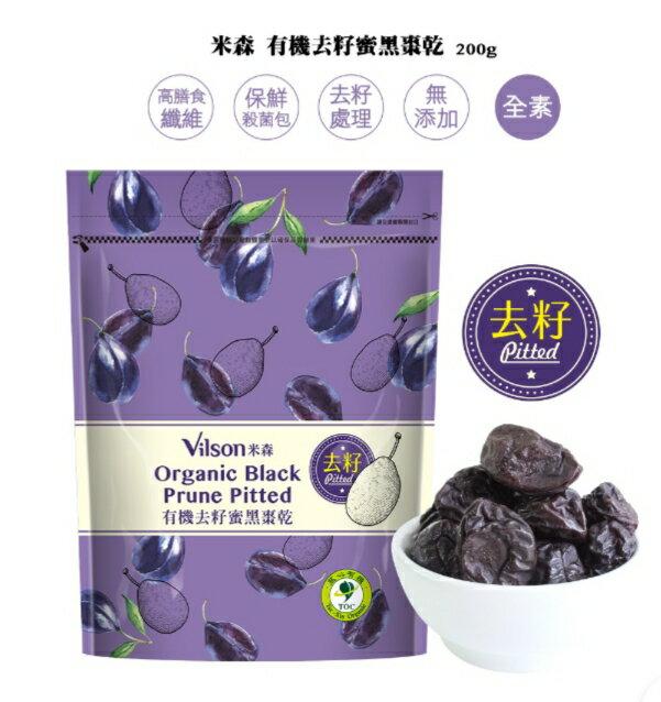 【米森 vilson】有機去籽蜜黑棗乾(250g/包)