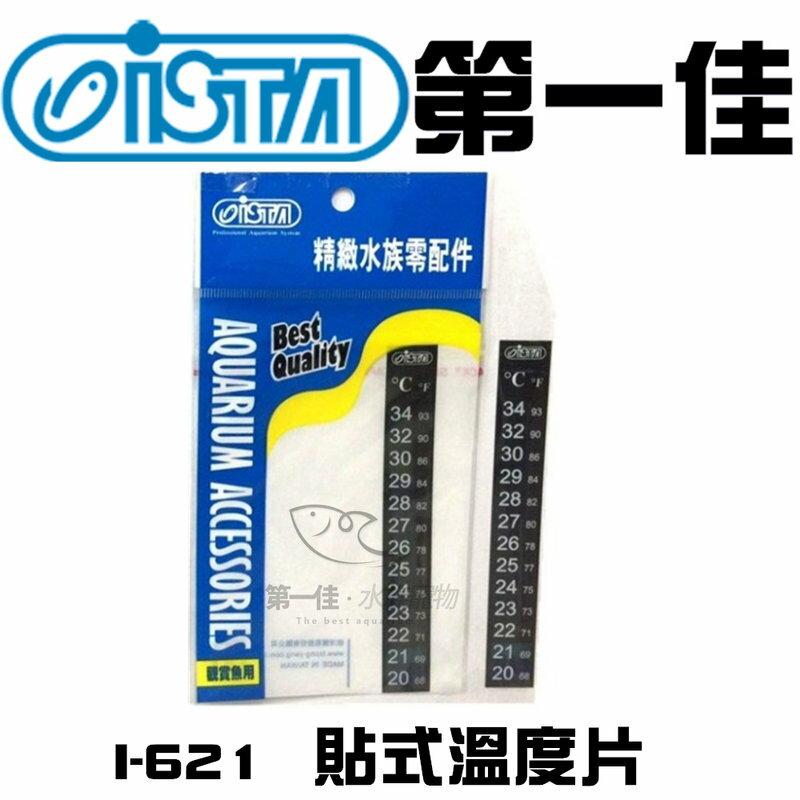 [第一佳水族寵物] 台灣伊士達ISTA【顯示型貼式溫度片 I-621 20℃-34℃】溫度計