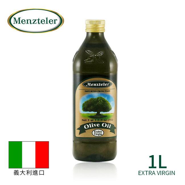 [蒙特樂Menzteler]義大利特級初榨橄欖油1000ml防光害玻璃瓶裝