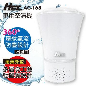 【HEC】車用/家用/桌上型 清淨離子除甲醛空氣清淨機 (AC-168)