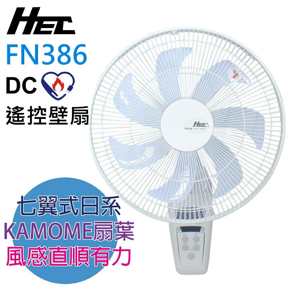 HEC 14吋DC節能遙控壁扇(FN-386)