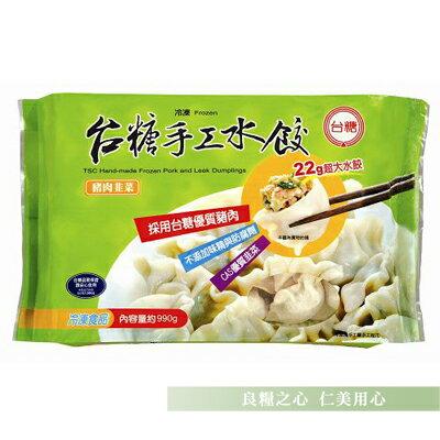 台糖 韭菜豬肉水餃(990g / 盒) - 限時優惠好康折扣