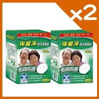【保麗淨】假牙清潔錠 108片(未滅菌) X2盒 『組合價 』 0