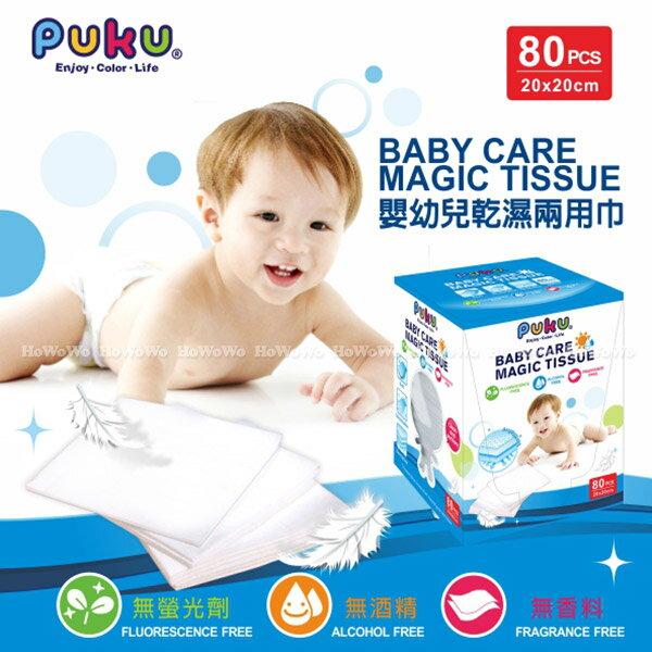 PUKU藍色企鵝-嬰幼兒乾濕兩用巾-2盒 17812 好娃娃
