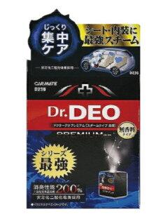 【車寶貝推薦】DEO內裝蒸氣消臭除菌劑(D236D237)