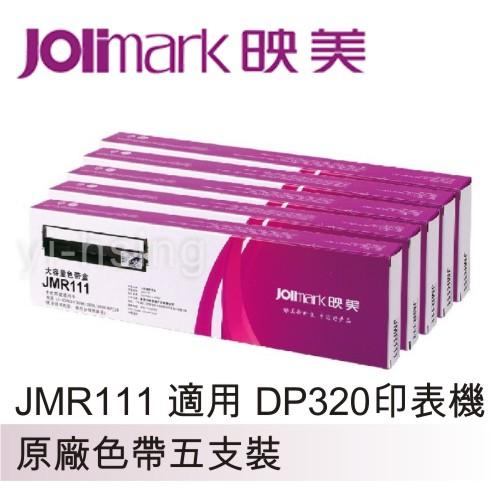 Jolimark 映美原廠專用色帶 JMR111 (5支裝) 適用 DP320