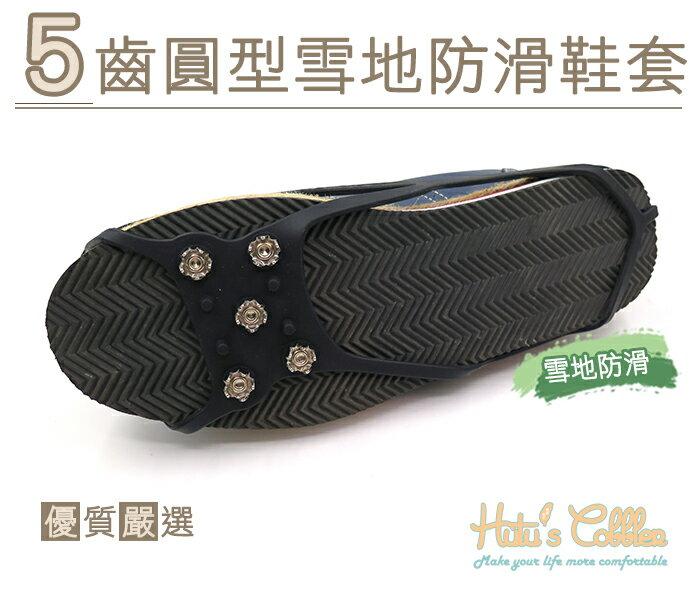 ○糊塗鞋匠○ 優質鞋材 G110 5齒圓型雪地防滑鞋套 登山 雪地 冰爪 防滑