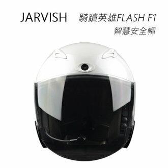 JARVISHFLASHF1智慧安全帽