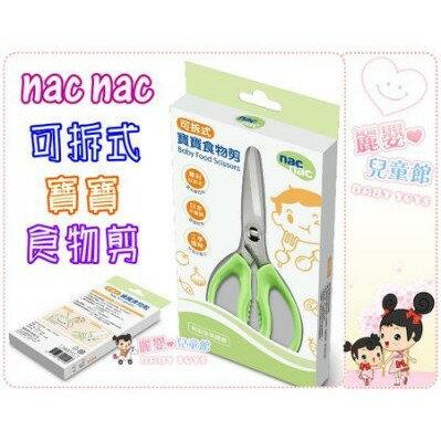 麗嬰兒童玩具館~nacnac-不鏽鋼可拆式寶寶食物剪 附安全保護套 1