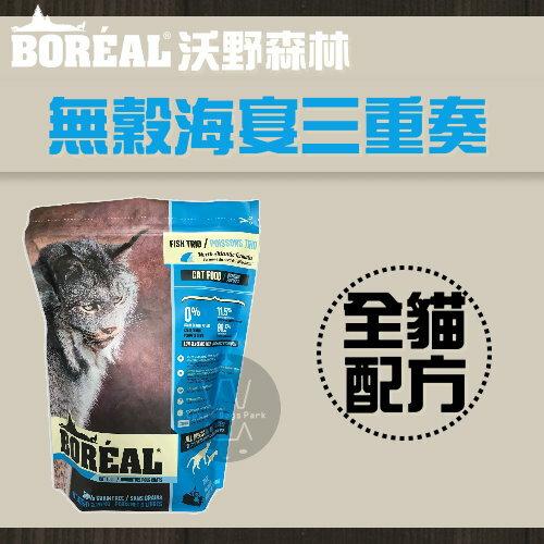 貓狗樂園:+貓狗樂園+BOREAL|沃野森林。全貓配方。無穀海宴三重奏。12磅|$2250