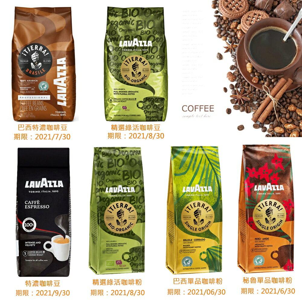 LAVAZZA 金牌咖啡豆/咖啡粉