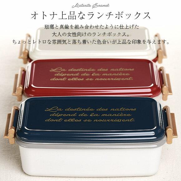 日本Maturite enamel 復古單層便當盒 550ml  /  bis-0511  /  日本必買 日本樂天直送 /  件件含運 5
