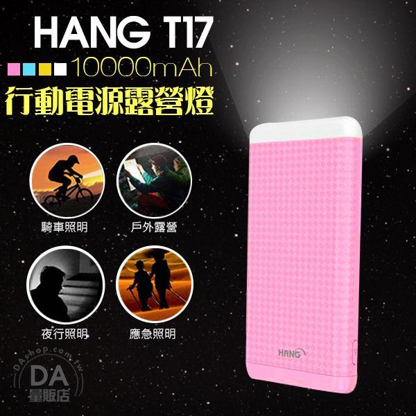 《DA量販店》HANG 10000 T17 行動電源 LED 露營燈 手電筒 超輕薄 粉色(W96-0070)