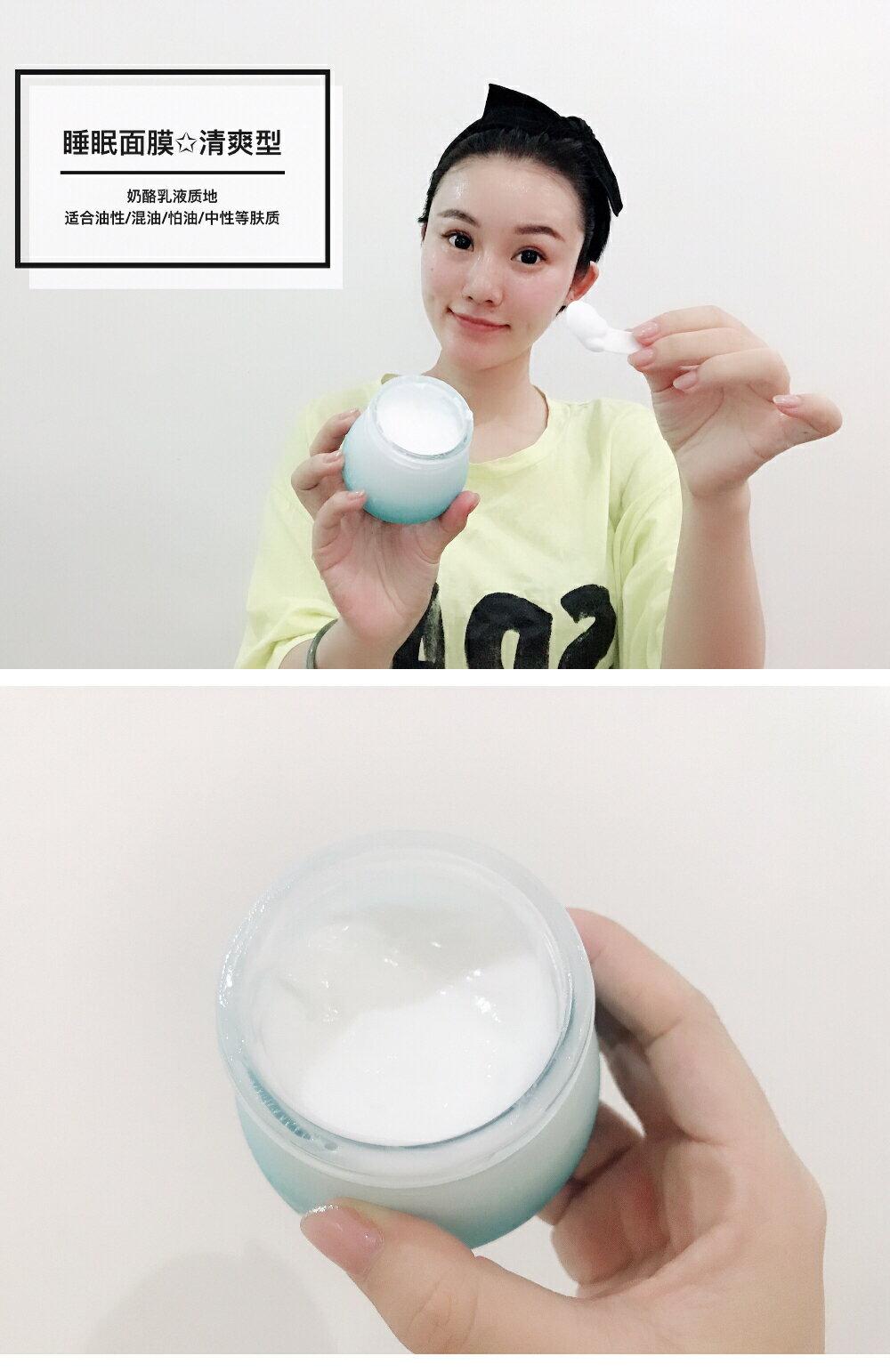花能-睡眠面膜120g 清爽版/滋潤版