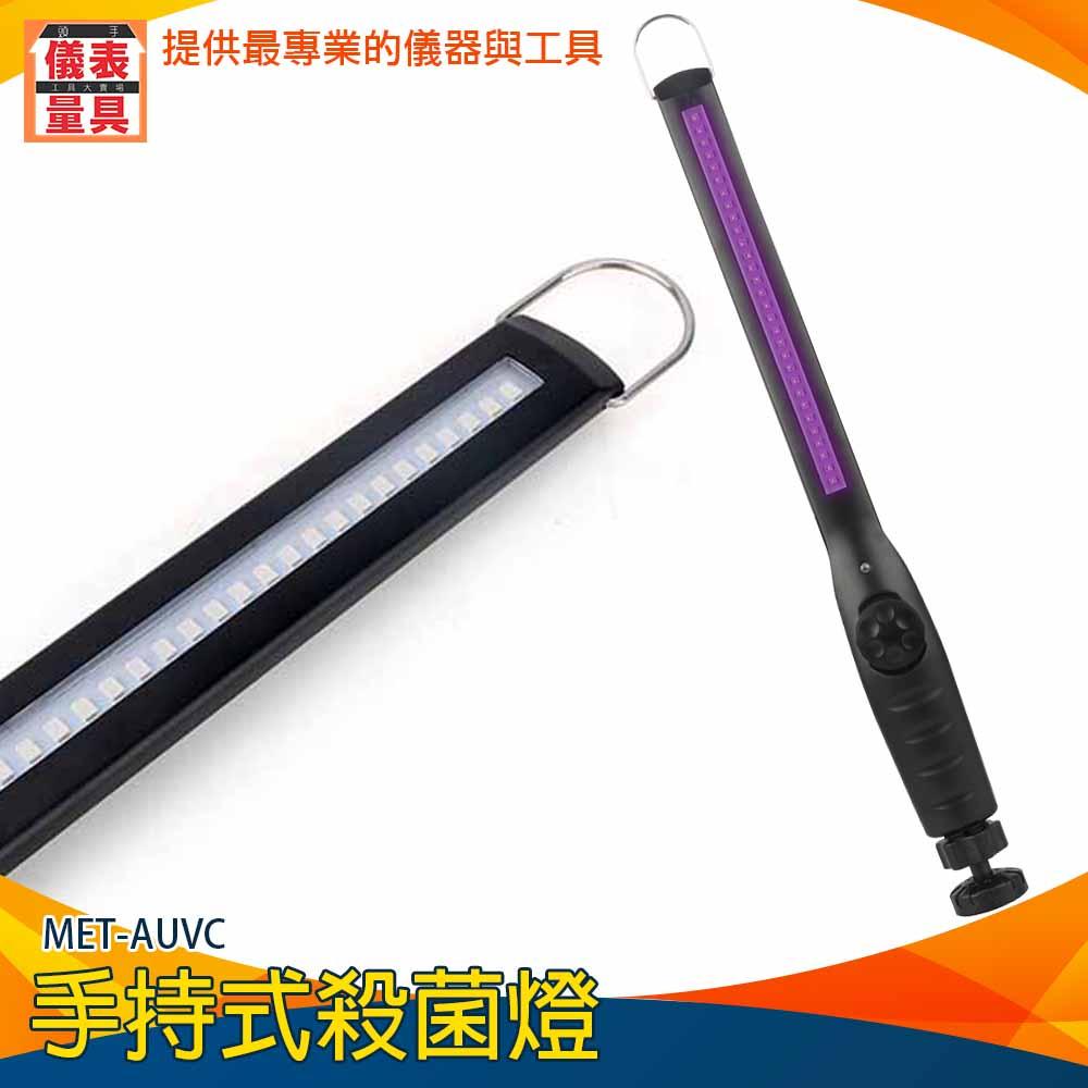 【儀表量具】殺菌消毒棒 LED紫外消毒燈 MET-AUVC 紫外線殺菌魔法棒 隨身攜帶 台灣現貨 手持式殺菌燈 UV殺菌