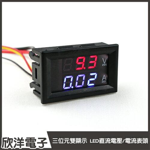 ※ 欣洋電子 ※ 三位元雙顯示LED直流電壓 電流錶頭 DC100V 10A (紅 藍) (1048) 實驗室 學生模組 電子材料 電子工程 Arduino