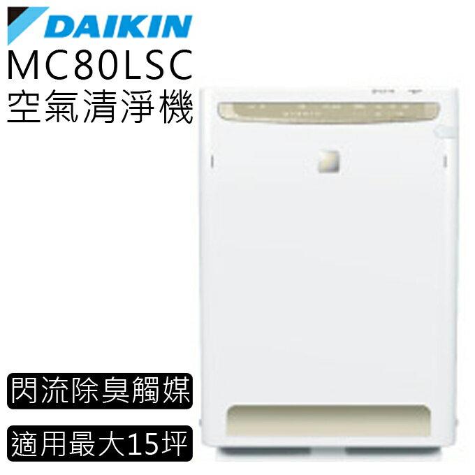 <br/><br/>  空氣清淨機 ★ DAIKIN 大金 MC80LSC 閃流放電 最大適用15坪 公司貨 0利率 免運<br/><br/>