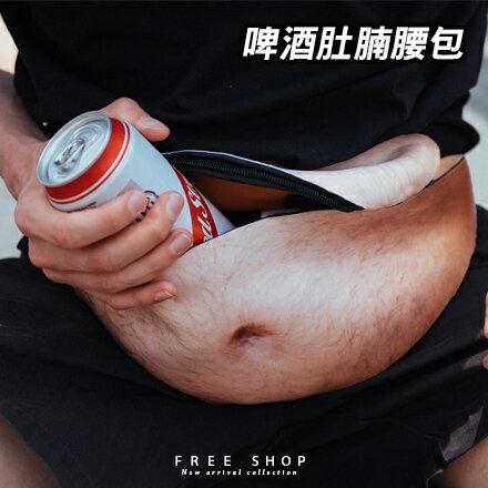 Free Shop:FreeShop創意搞怪仿真逼真啤酒肚腩腰包史上最潮大肚子隱形防盜包零錢包運動收納包【QAAJR7149】