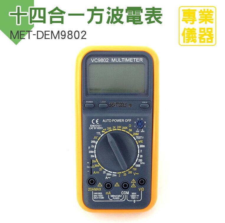《安居 館》經濟型14合1萬用表 DEM9802 火線 電容 方波 TTL 溫度 三極體測量 萬用電錶 MET-DEM9802