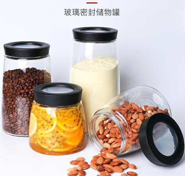 茶葉罐 密封罐玻璃瓶儲物咖啡豆茶葉罐檸檬蜂蜜收納盒酵素帶蓋食品小罐子【天天特賣工廠店】